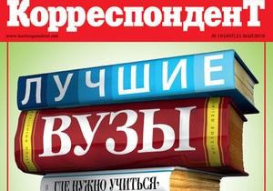 Корреспондент составил рейтинг лучших вузов страны