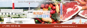 Крупнейший холодильный склад Москвы будет работать круглосуточно