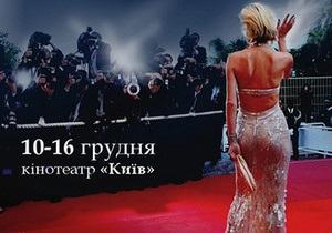 Сегодня в Киеве стартует показ лучших фильмов Каннского кинофестиваля