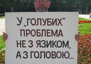 Ровенский облсовет призвал Януковича не давать русскому языку статус государственного