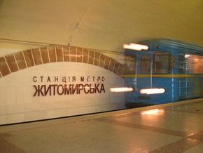Киевский метрополитен заявил, что график движения поездов не менялся