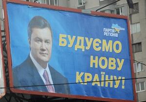 Партия регионов уверенно победила на выборах в Киевской области