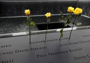 В Нью-Йорке открыли памятник жертвам терактов 11 сентября