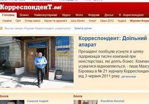 Журнал Корреспондент теперь можно читать на украинском