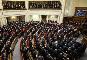 Прямая трансляция из Верховной Рады Украины