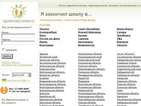 СМИ: В Украине могут закрыть доступ к Одноклассникам