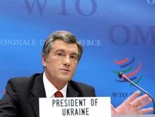 Ющенко: Мы легко пройдем адаптацию к ВТО