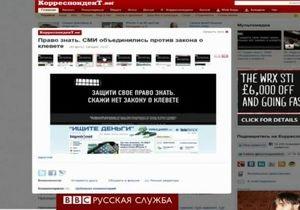 Украинские сайты протестуют против закона о клевете