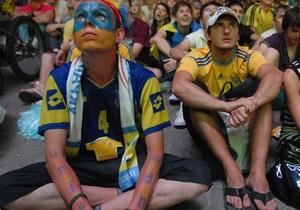 Украина выбывает из Евро-2012: реакция соцсетей