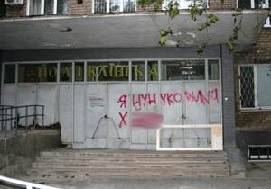 В Запорожье в канун визита Януковича появились нецензурные надписи