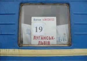 Самый дальний поезд в Украине будет отменен