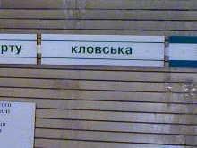 Остановка киевского метро: На рельсы упал человек