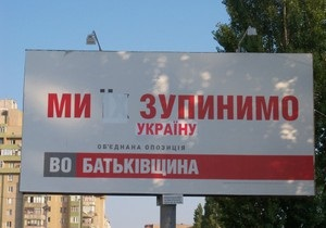 Томенко: Власти Черкасской области испортили 35 биллбордов оппозиции