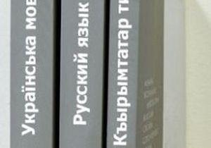 Правительство Крыма составило план введения региональных языков