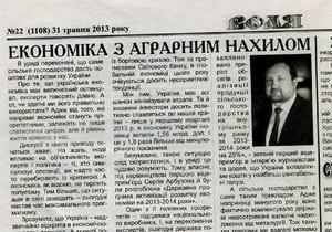 УП: Региональные СМИ развернули масштабную кампанию по пиару Арбузова