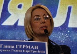 Герман: Женские эмоции мешают Тимошенко признать результаты выборов