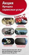 Ярмарка сервисных услуг в Тойота Центр Киев  ВиДи Автострада