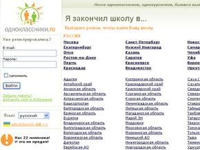 Сеть Одноклассники.ру стала платной