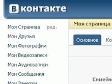 Вконтакте.ру вновь подвергся вирусной атаке