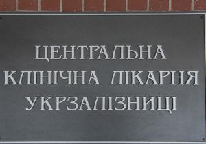 Тимошенко - Щербань - убийство Щербаня - Скорая и конвойная покинули территорию больницы, где лечится Тимошенко