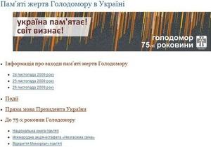 На сайте Януковича снова появились разделы о Голодоморе