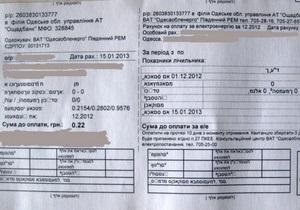 Одесситы получили квитанции за электроэнергию на иврите