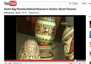 На YouTube открылся канал, посвященный украинской пысанке