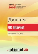 OK Internet признано лучшим интернет-агентством 2009 года