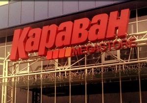 Караван - кража - Новости Киева - В Киеве задержана женщина, которая пыталась украсть одежду из ТЦ Караван