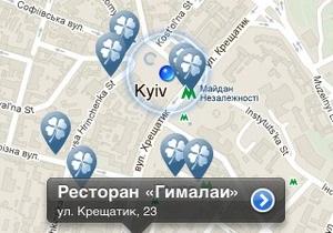 Глоток чистого воздуха. Выпущено приложение для iPhone с картой некурящих ресторанов Киева