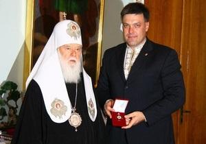 Патриарх Филарет наградил Тягнибока орденом