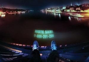 В Сербии на воду спроецировали рекламу для самоубийц