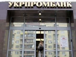 Родовид Банк начал выплаты вкладчикам Укрпромбанка