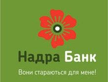 НАДРА БАНК – абсолютный лидер среди украинских банков по приросту депозитного портфеля физических лиц за июль 2008 года