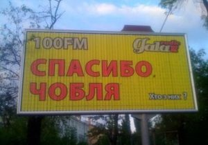 Чобля и Бородатая Чорнописька: Нацкомиссия по морали обеспокоилась рекламой Гала-радио