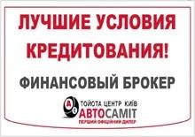 Тойота Центр Киев  Автосамит  представляет услугу  Финансовый Брокер