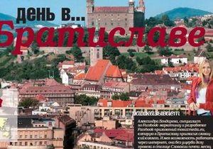 10 вещей, которые нужно знать о Братиславе