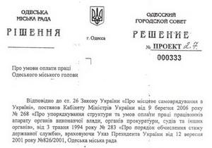Мэр Одессы обнародовал размер своей зарплаты