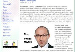 Хакеры взломали сайт харьковской мэрии и обозвали Кернеса  мудаком