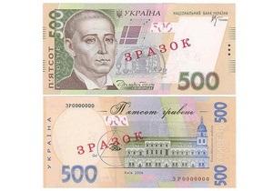 НБУ предупреждает о поддельных банкнотах номиналом 500 гривен