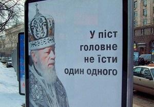 В Киеве появилась реклама митрополита Владимира с лозунгом У піст головне не їсти один одного