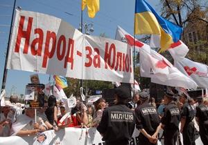 В Киеве акция в поддержку Тимошенко собрала около 300 человек