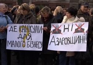 Сегодня - день гнева предпринимателей Украины