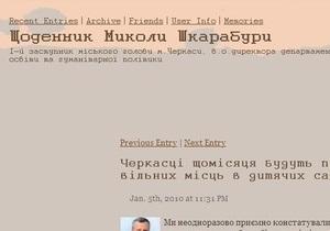 В интернет-блоге заммэра Черкасс сообщается о свободных местах в детсадах города
