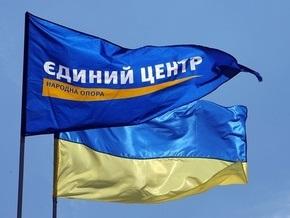 В киевском Едином центре ничего не слышали о слиянии с Нашей Украиной