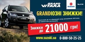 ГРАНДиозное предложение – скидка до 21000 грн. на Suzuki Grand Vitara!