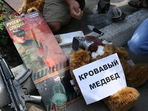 В Киеве у посольства РФ проходит пикет под лозунгом Медведеву больше не наливать!