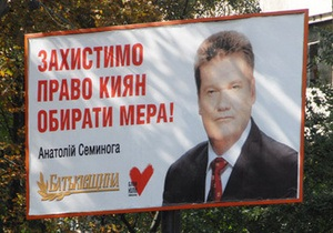 Ъ: Партия Тимошенко намерена бойкотировать выборы в двух областях