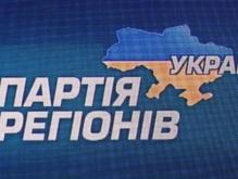 Ночью в Киеве подожгли офис Партии регионов