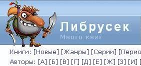 Популярная интернет-библиотека попала в список запрещенных сайтов Роскомнадзора